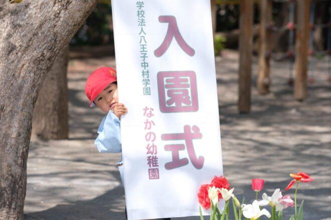 新入園おめでとう!4月の小さい組さんはどんな様子?